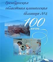 100 лет Областной клинической больнице номер 2 города Оренбурга
