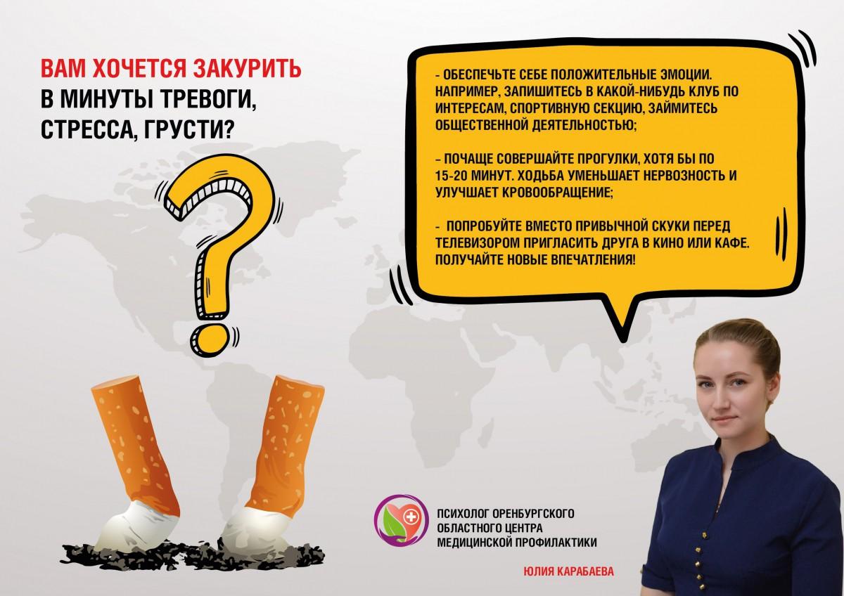 Советы психолога желающему бросить курить