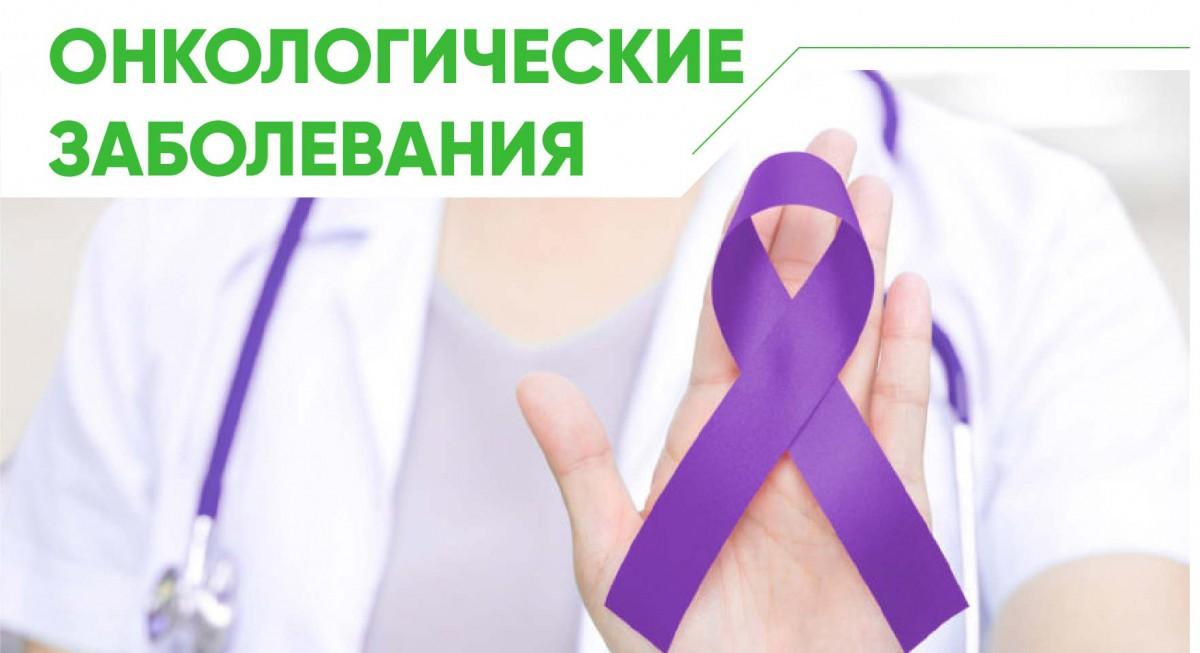 Онкологиеские заболевания