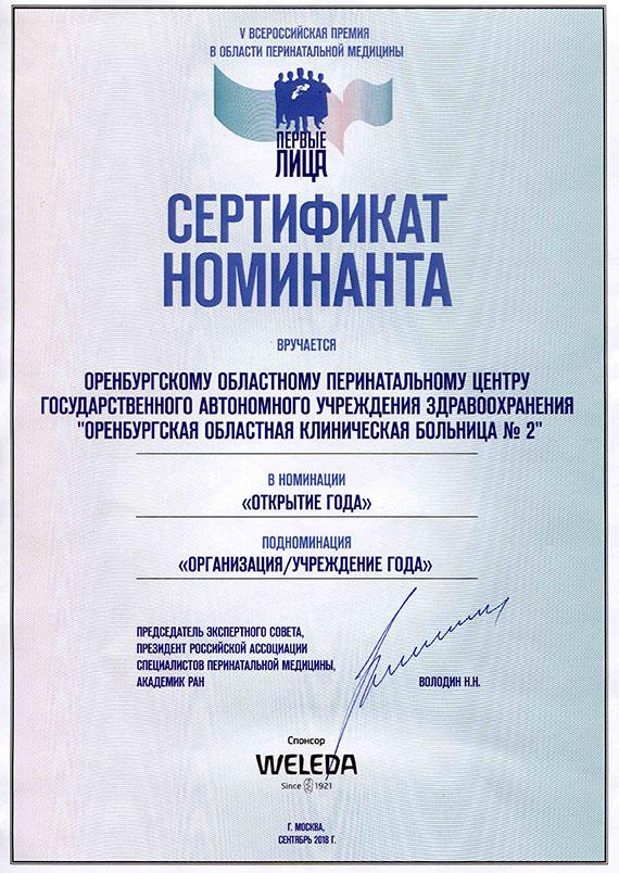 Сертификат номинанта